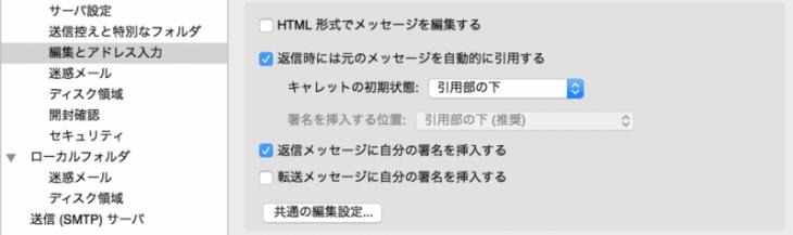 メールのウイルス:HTML形式からプレーンテキスト形式に設定する