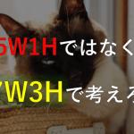 5W1Hを7W3Hに変えるだけでビジネス成果は2倍になる