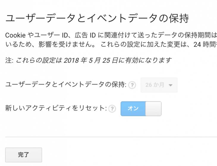 Googleアナリティクス ユーザーデータとイベントデータの保持:変更できない場合