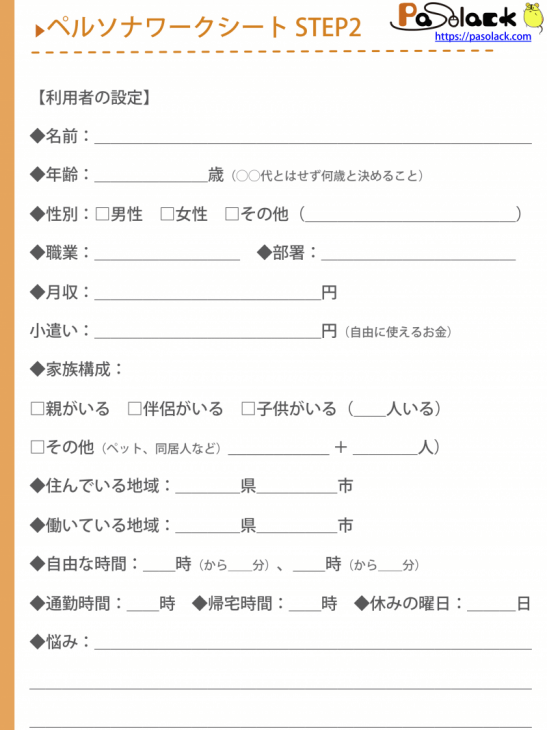 ペルソナ作成ワークシート