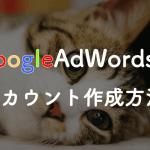 キーワード需要を調べる!Google AdWordsのアカウント作成方法