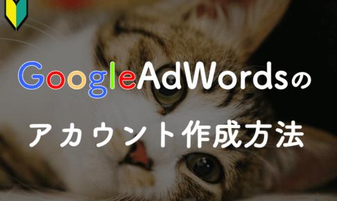 GoogleAdWordsのアカウント作成方法