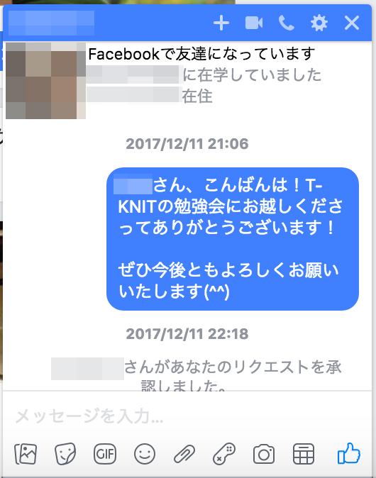 Facebookメッセージリクエスト:勉強会にお越しくださりありがとうございます!