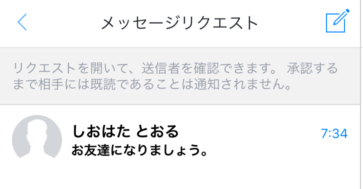 Facebookメッセージリクエスト:既読であることは通知されません