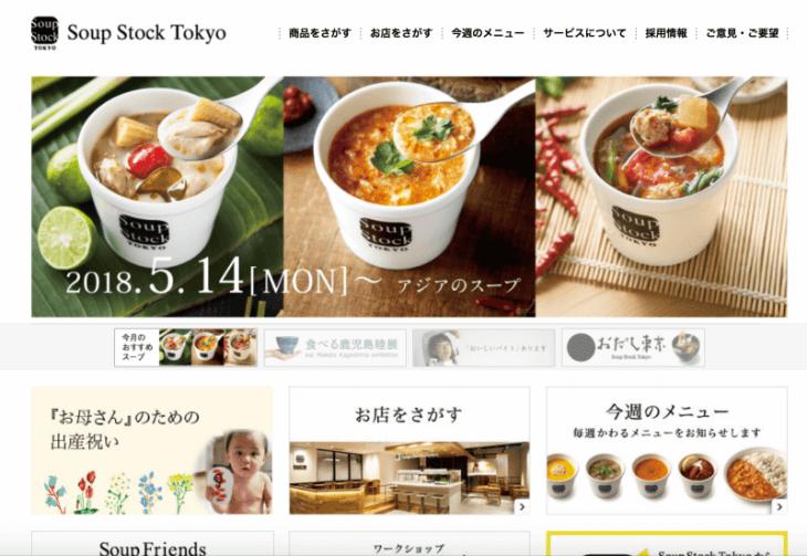 ペルソナマーケティング:スープストックのトップページ