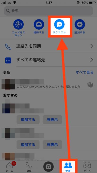 Facebookメッセージリクエスト:友達⇒リクエスト