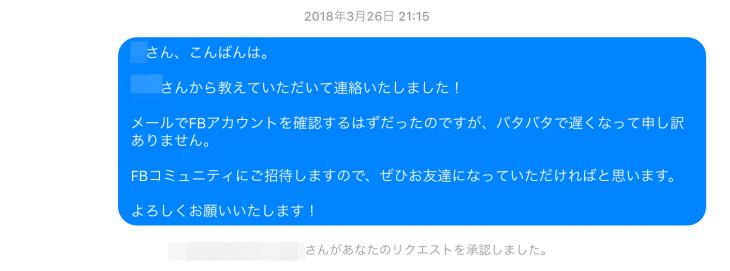 Facebookメッセージリクエスト:◯◯さんに教えていただいて連絡いたしました!