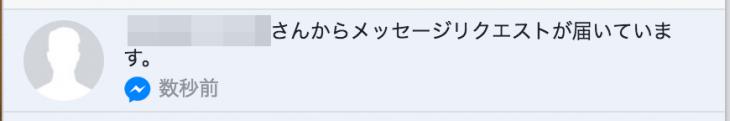 Facebookメッセージリクエスト:通知文
