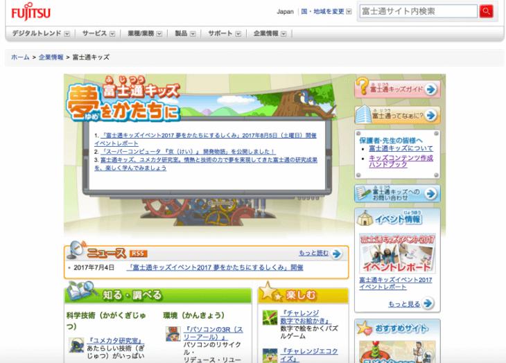 ペルソナマーケティング:富士通キッズのトップページ