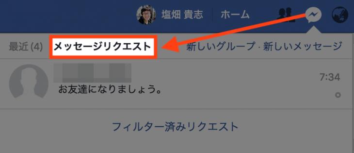 Facebookメッセージリクエスト:確認の仕方