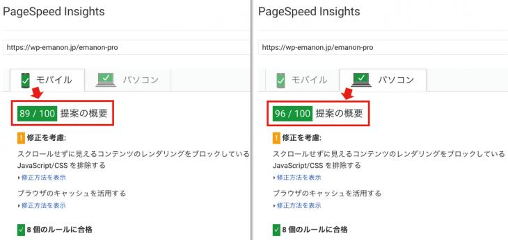 Emanon WordPress テーマ:ページテストは85点以上。