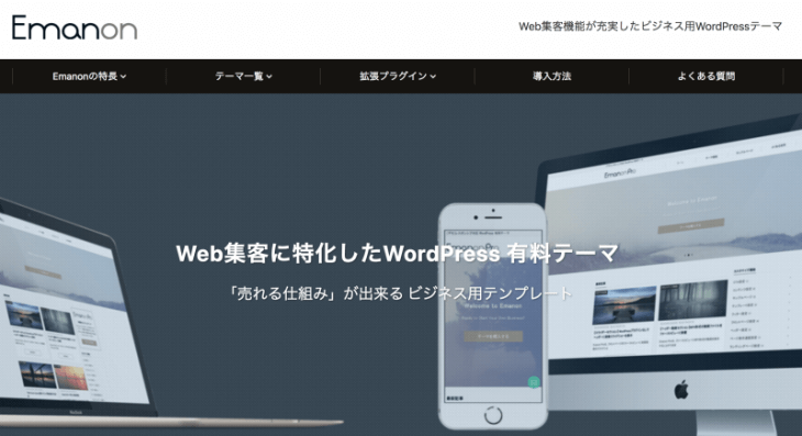 Emanon WordPress テーマ:Web集客に特化したWordPress有料テーマ