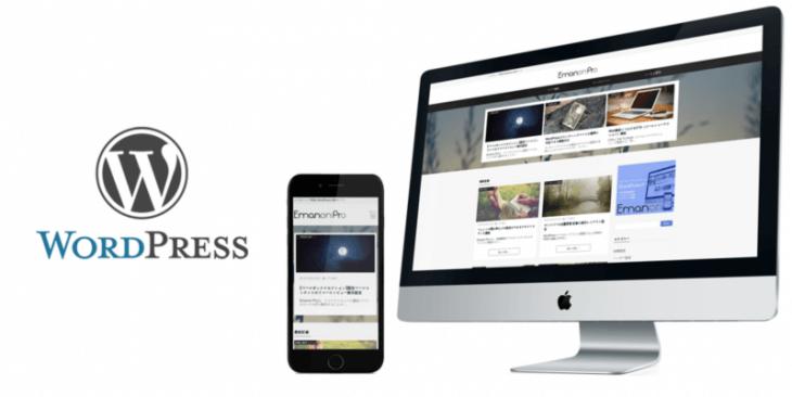 Emanon WordPress テーマ:Emanon Pro