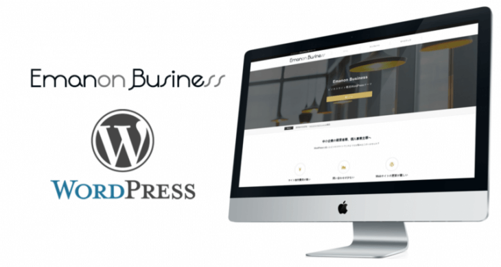 Emanon WordPress テーマ:Emanon Business