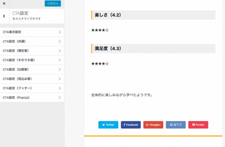 Emanon WordPress テーマ:CTA設定を段階ごとに分ける