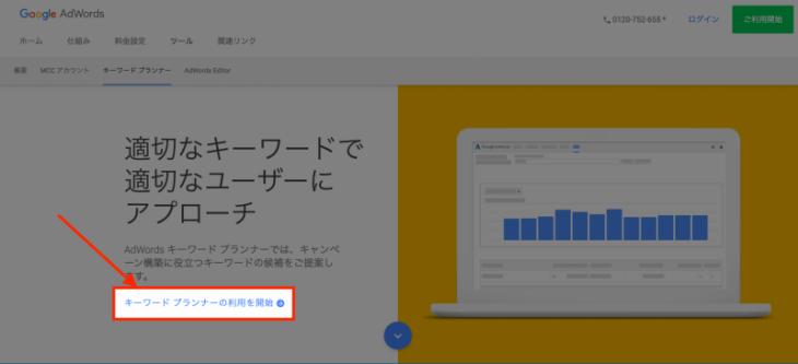 Google AdWordsアカウント作成:キーワードプランナーの利用を開始