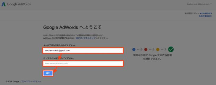 Google AdWordsアカウント作成:Google AdWordsへようこそ!