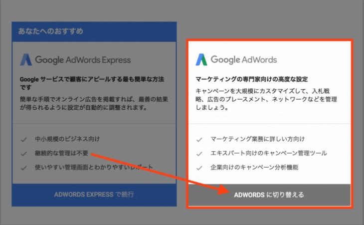 Google AdWordsアカウント作成:AdWordsに切り替える