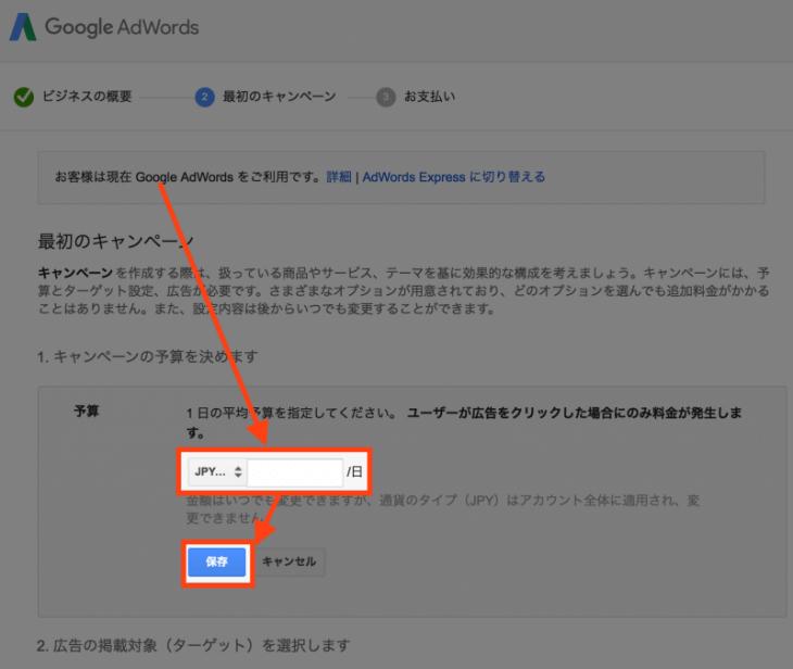 Google AdWordsアカウント作成:使用金額の設定