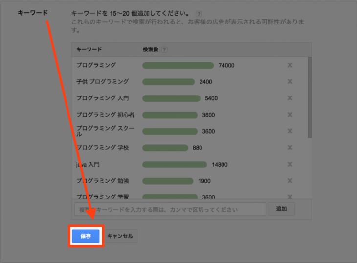 Google AdWordsアカウント作成:キーワード選択