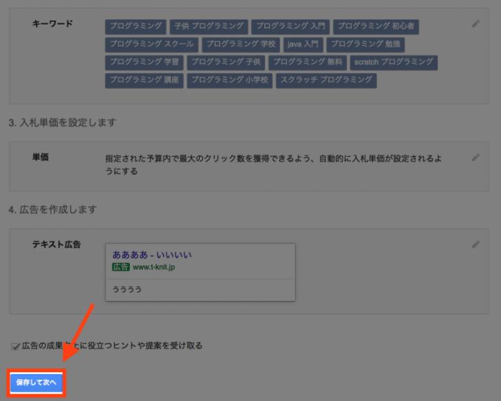 Google AdWordsアカウント作成:最終的な画面