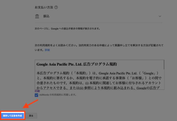 Google AdWordsアカウント作成:アカウント作成完了!