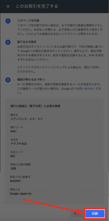 Google AdWordsアカウント作成:気になるなら印刷しておきましょう。