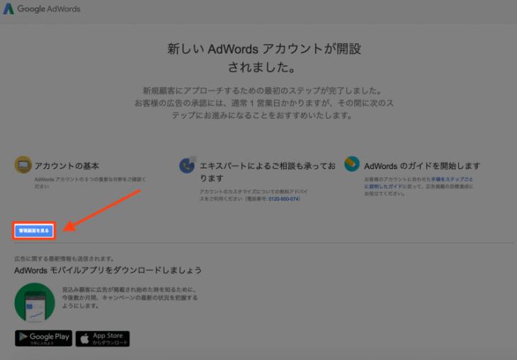 Google AdWordsアカウント作成:管理画面へ