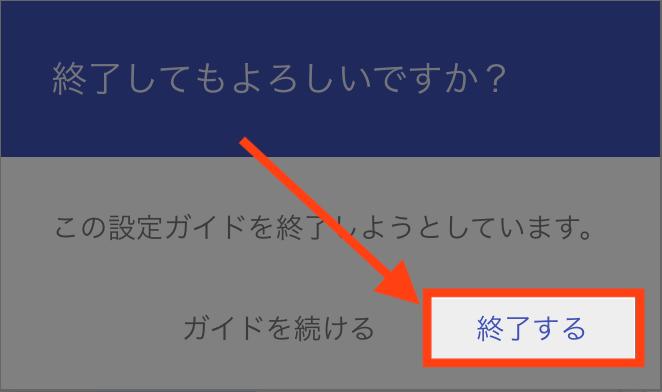 Google AdWordsアカウント作成:ガイドは終了ーーーッ!