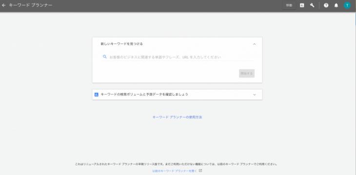Google AdWordsアカウント作成:ついにやってきた!キーワードプランナー!!