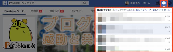 Facebookメッセージリクエスト:Messenger