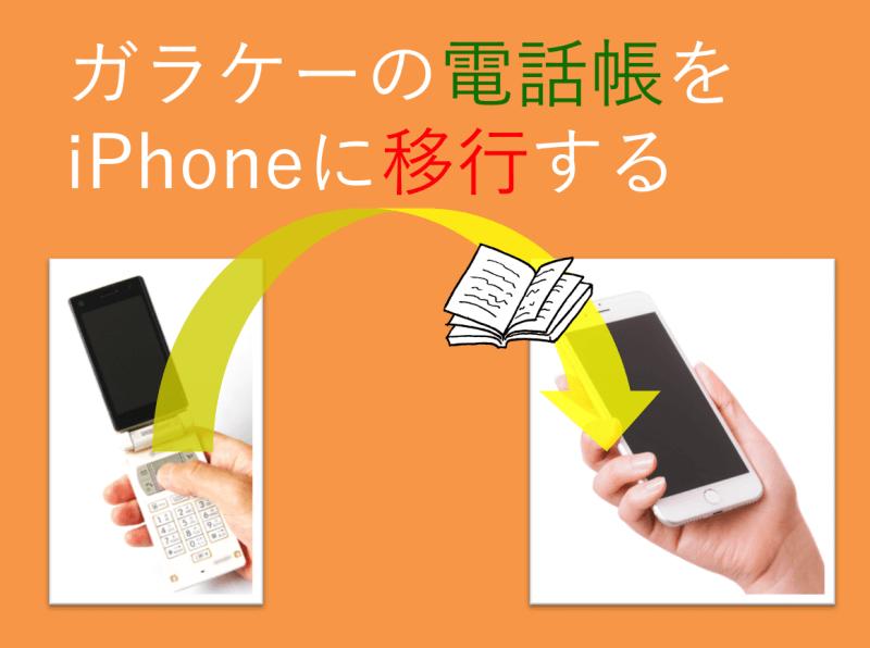ガラケーの電話帳を新しいiPhoneに移行する方法