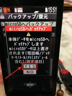 ガラケー電話帳移行:本体データをmicroSDへバックアップします。microSDデータは上書きされます。