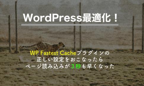 WP Fastest Cacheプラグインの正しい設定をおこなったらページ読み込みが3秒も早くなった