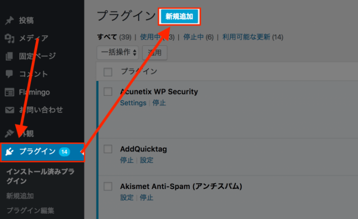 WP Fastest Cache使い方:プラグインから新規追加を行う