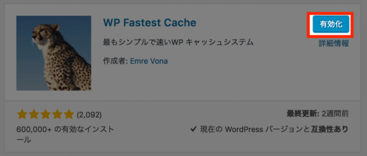 WP Fastest Cache使い方:有効化しよう!