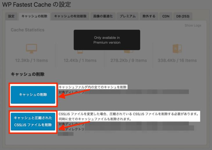 WP Fastest Cache使い方:キャッシュの削除について