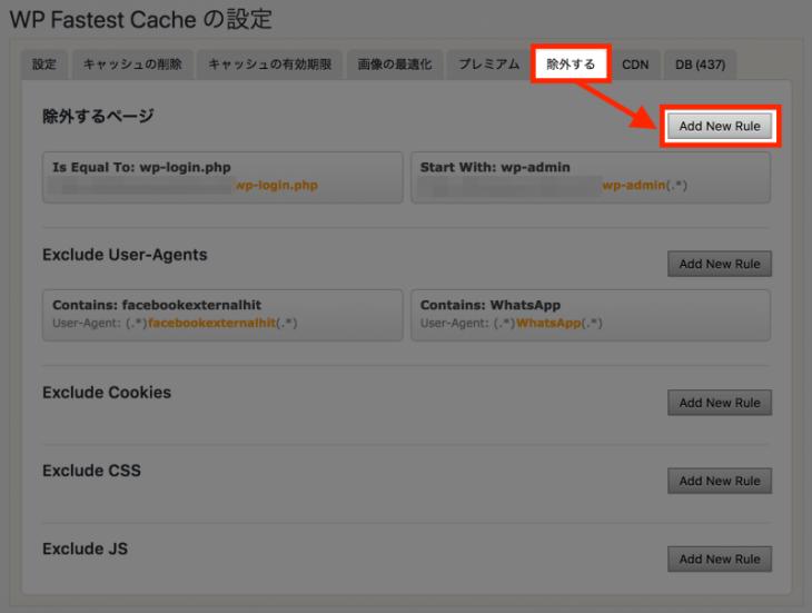 WP Fastest Cache使い方:除外の新しいルールを追加