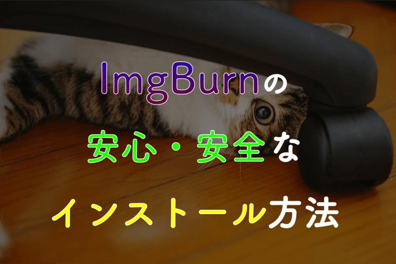 ImgBurnの安心・安全なインストール方法