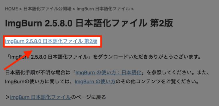 imgBurn ダウンロード:日本語化パッチのダウンロード