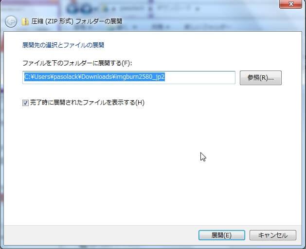 imgBurn ダウンロード:日本語化パッチ展開