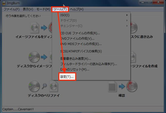 imgBurn ダウンロード:日本語に変更