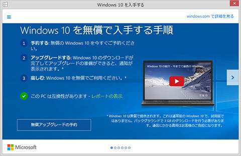 Windows10 注意:Windows10を無償で入手する手順
