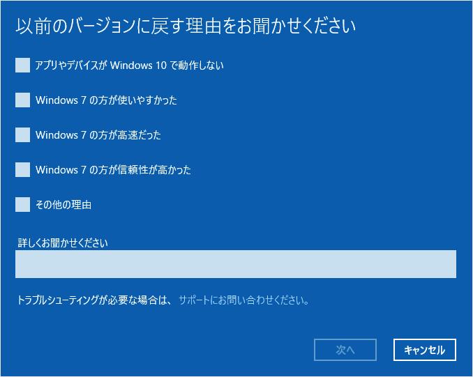 Windows10 ダウングレード:バージョンを戻す理由
