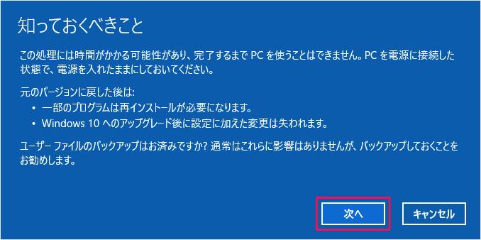 Windows10 ダウングレード:戻しても問題が発生する可能性があります。