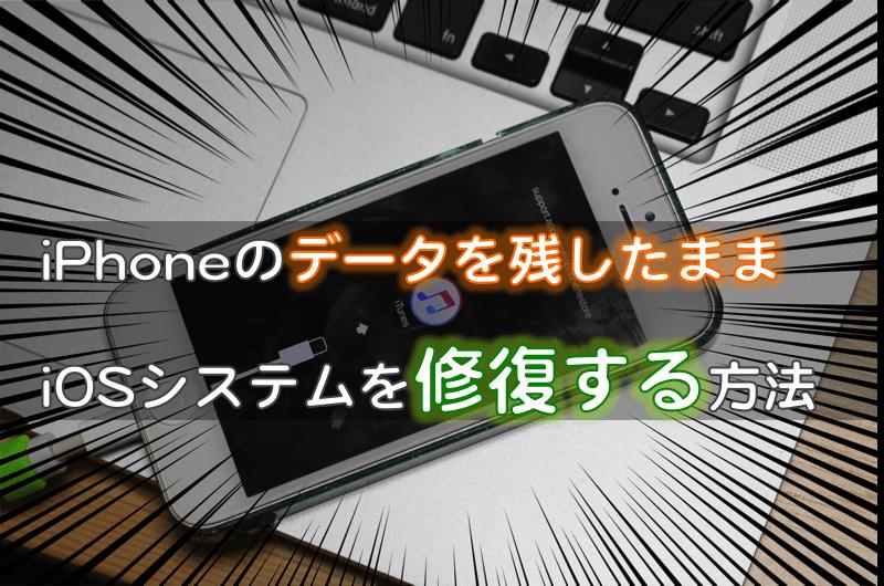 iPhoneが壊れた時に使える!FonePawのiOSシステム修復ソフトで完全に直った件