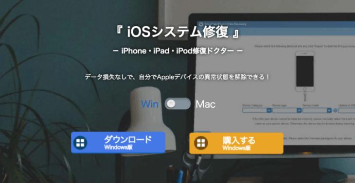 FonePaw iOSシステム修復:iOSシステム修復ダウンロード