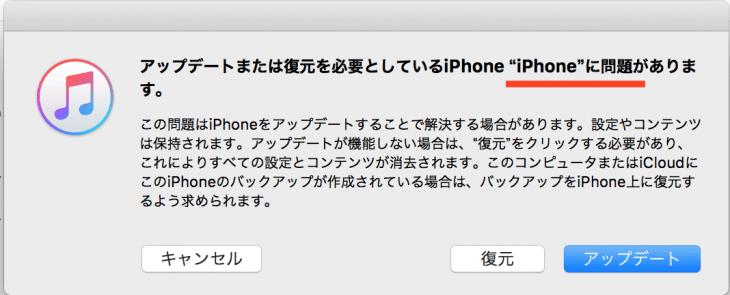 FonePaw iOSシステム修復:iPhoneに異常があります