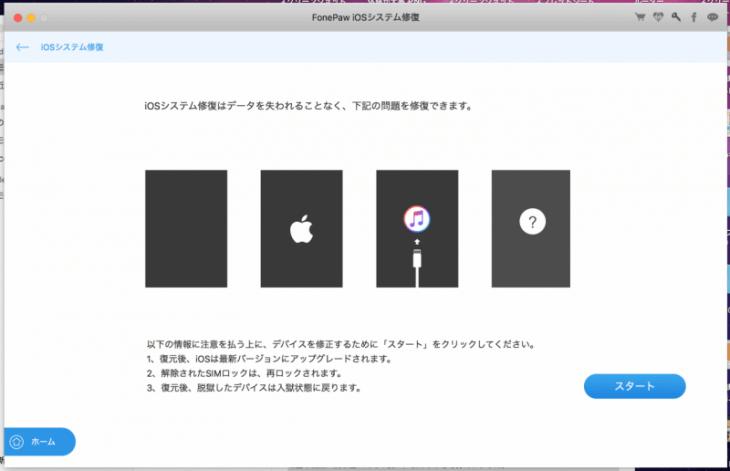 FonePaw iOSシステム修復:Lightningケーブルをつなげる