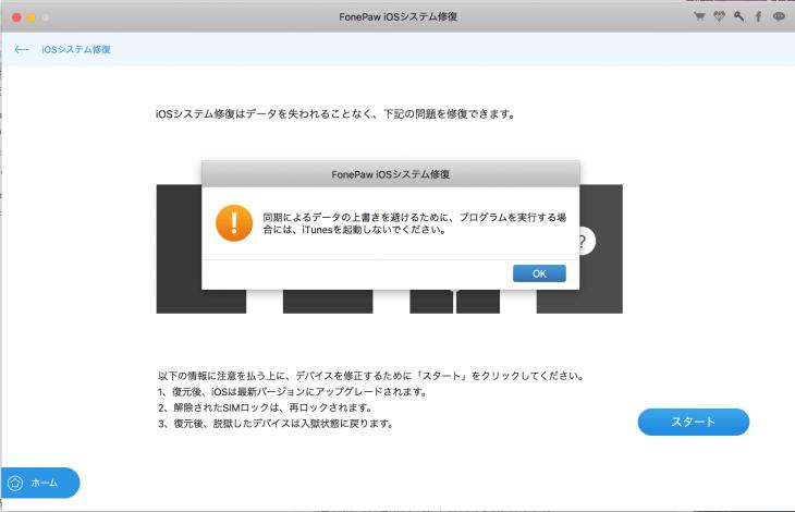 FonePaw iOSシステム修復:iTunes起動していると警告が出る